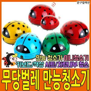 무당벌레 만능청소기/청소기/가루/먼지/미니청소기