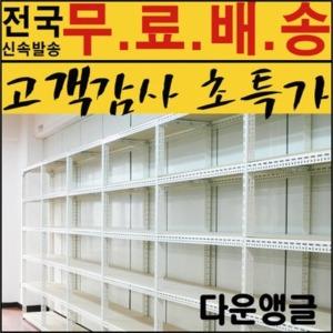 공장직영 무볼트무료배송/조립식앵글 전사이즈가능