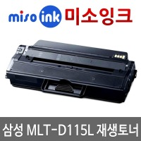MLT-115 재생토너 SL-M2620 M2670 2820 2870 N/ND/FW