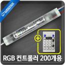 RGB용 LED 컨트롤러 200개용 세트/ DC 12V 24V 겸용