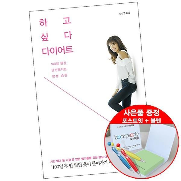 하고싶다 다이어트 (볼펜+메모지 증정) 안선영 다이어트 건강 도서 책 다산북스