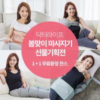 마사지기 5월 가정의달 선물기획전 1+1 무료증정