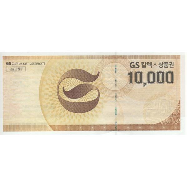 GS상품권 (1만원권 5만원권 10만원권 선택발송)