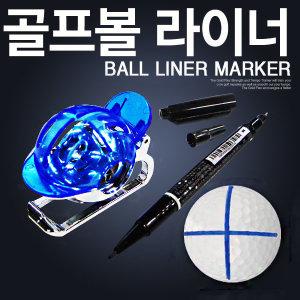 지아이엘/볼 라이너/클립형 볼라이너/볼마커/마킹