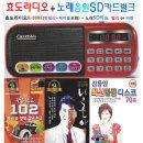 mp3효도라디오B-898E빨강+노래칩음원나훈아100SD벌크