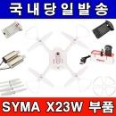 SYMA X23 X23W드론 부품 배터리 모터