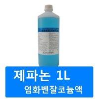 제파논 1리터 염화벤잘코늄 소독용 병원기구소독
