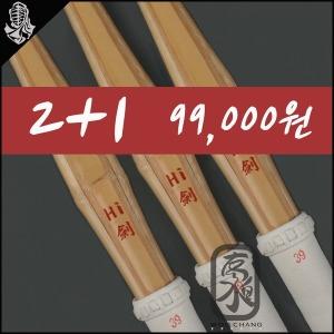검도용품/죽도/하이검(Hi劍)39-3자루묶음 99000원