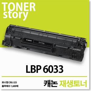 캐논 LBP 6033 프린터용 재생토너(잉크)