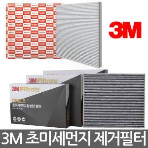 3M PM2.5 초미세먼지 파티클/활성탄 차량용에어컨필터