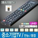 중소기업TV /삼성 /LG /만능 /통합 /TV리모컨 CB-2000A