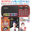 mp3효도라디오B-898E파랑+노래칩음원나훈아100SD벌크