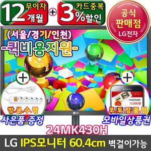 (3%할인)LG 24MK430H 60cm 컴퓨터모니터 24MP48HQ후속