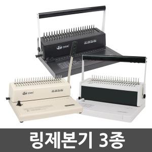 플리스틱링 제본기 보급형 가정용/소형사무실 C12