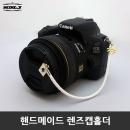 렌즈캡홀더 SMJ 번들렌즈용 캡홀더 클로버 블랙