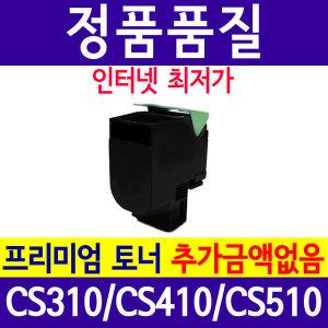 렉스마크 70C8HKE 검정 CS310 CS410dtn CS510dte 호환