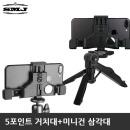 스마트폰거치대 5포인트+TMK 미니건 스마트폰삼각대