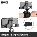 스마트폰거치대 5포인트세트+손목스트랩 스마트폰촬영