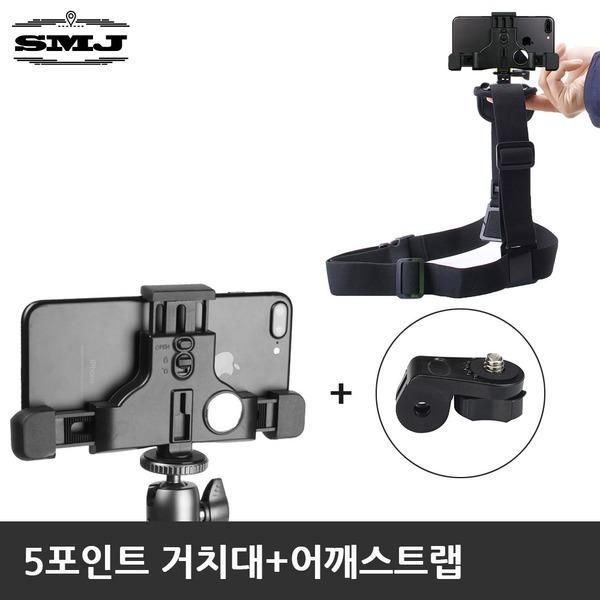 스마트폰거치대 5포인트세트+어깨스트랩+나사/촬영