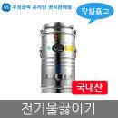 우성금속 전기물끓이기 보온 물통 온수통 30호(30L)