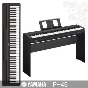 야마하 디지털 피아노 / P-45 / 경기 일산