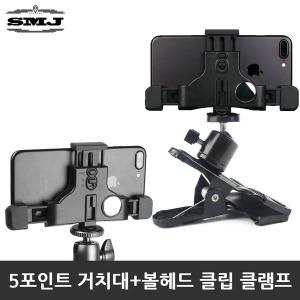 스마트폰거치대 5포인트+볼헤드 클립 클램프/촬영용품