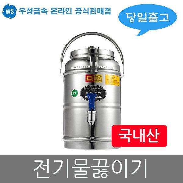 우성금속 전기물끓이기 보온 물통 온수통 6호(6L)