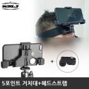 휴대폰거치대 5포인트세트+헤드스트랩+나사/촬영용품