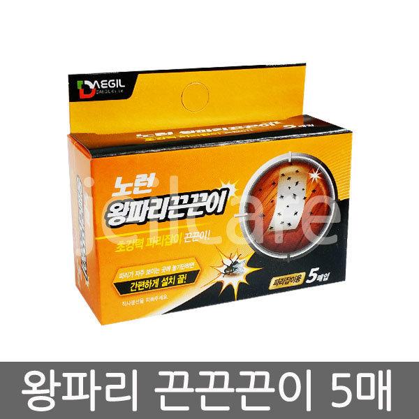노런 왕파리끈끈이 5매/무독성/파리약/파리테이프