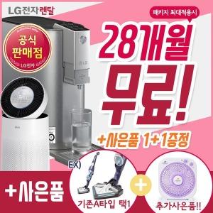 LG퓨리케어/정수기렌탈/공기청정기렌탈/스타일러
