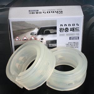 국산정품까도스우레탄완충기/자동차완충기/충격흡수