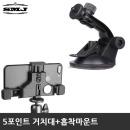 스마트폰거치대 5포인트+흡착마운트/차량용/촬영용품
