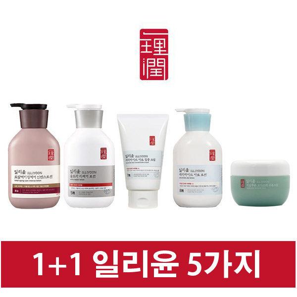 1+1일리윤 아토로션/아토크림/인텐스/울트라/수분크림