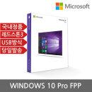 MS Windows 10 Pro 처음사용자용/윈도우 10 프로 FPP