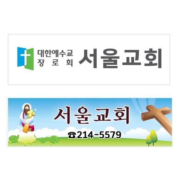 교회차량자석스티커 광고 (90x 15)  2ea 스타렉스용