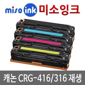 CRG416 재생토너 LBP5050 MF8050CN MF8084CW MF8030CN