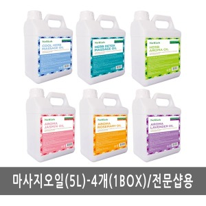 마사지오일(5L)-4개(1BOX)/전문샵용/바디/얼굴겸용
