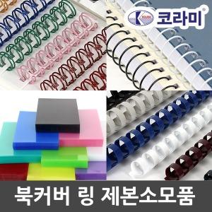 제본링 와이어링 코일링 제본표지 투명사선 A4 20매