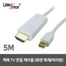 맥북프로 맥북에어 모니터/TV연결 케이블/미러링 5M