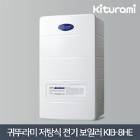 귀뚜라미 산업용 전기보일러 KIB-8H
