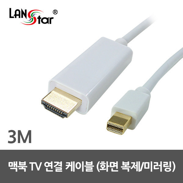 맥북프로 맥북에어 모니터/TV연결 케이블/미러링 3M