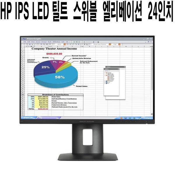 HP E241i 24인치 IPS LED 틸트 피봇 상하 중고 모니터