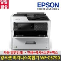 엡손잉크젯복합기 WorkForce WF-C5790 컬러복합기 an
