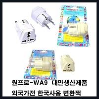 wa-9 멀티플러그 한국사용(중국 홍콩 유럽 영국 미국)