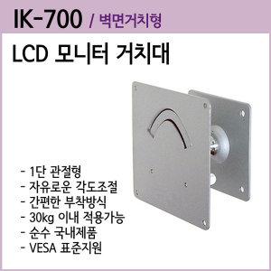 LCD모니터 거치대 일광 IK-700 벽면부착형 360도회전