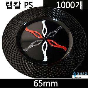 랩칼 실링칼 1000개 씰링칼 씰링필름 포장용기