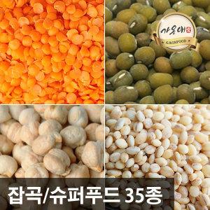 특가 잡곡류 총모음 혼합21곡 현미 찹쌀 서리태 녹두