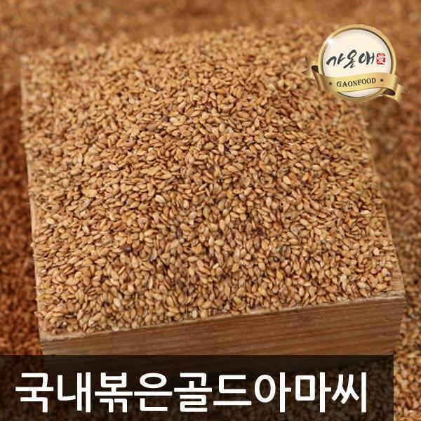 국내볶은 골드 아마씨 1kg 견과류 슈퍼푸드 호박씨