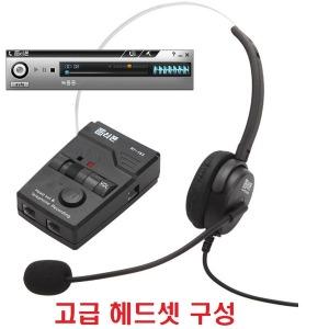 RT-153 H/전화기 녹음기/녹취기/전화 통화/헤드셋겸용