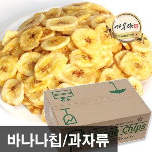 대용량 바나나칩박스 땅콩과자 업소용 노래방안주과자